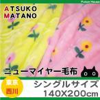 マタノアツコ 花柄 アクリル ニューマイヤー毛布  ブランケット シングルサイズ 140X200cm ATSUKO MATANO 俣野温子 東京西川