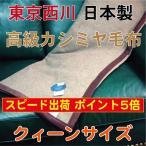 ショッピング西川 カシミヤ毛布(毛羽部分) クィーンサイズ(210×230cm) カシミヤ100%(毛羽部分) 東京西川 送料無料