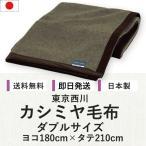 東京西川 高級カシミヤ毛布 ダブルサイズ 180×210cm 日本製 カシミア 純毛毛布 ブランケット