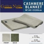東京西川 高級カシミヤ毛布(毛羽部分) シングルサイズ 140×200cm 日本製