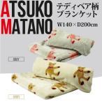 東京西川 ATSUKO MATANO アクリルニューマイヤー毛布 くま柄 シングルサイズ 140×200cm マタノアツコ 日本製