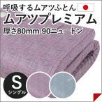 ショッピング西川 東京西川 ムアツプレミアム 80mm シングルサイズ 91×200×8cm ムアツ布団