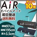ショッピング西川 西川エアー AiR エアーポータブル モバイルマット シングルサイズ用 専用バッグ付き マットレス