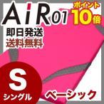 ショッピング西川 西川エアー マットレス AiR 01 シングルサイズ ベーシックタイプ BASIC ピンク 100N 敷き布団 AI0010BT Air敷きふとん