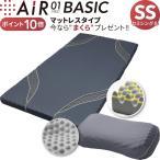 ショッピング西川 西川 AIR エアー 01 マットレス セミシングルサイズ(80×195×8cm) SSサイズ グレー ベーシック  東京西川産業 敷きふとん