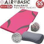 ショッピング西川 西川 AIR エアー 01 マットレス セミシングルサイズ(80×195×8cm) SSサイズ ピンク ベーシック  東京西川産業 敷きふとん