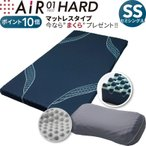 ショッピング西川 西川 AIR エアー 01 マットレス セミシングルサイズ(80×195×8cm) SSサイズ ネイビー ハード 東京西川産業 敷きふとん