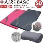 ショッピング西川 西川 AIR エアー 01 マットレス ベーシック セミダブルサイズ SD グレー・ピンク 東京西川産業 敷きふとん