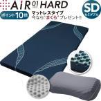 ショッピング西川 東京西川 エアー AiR01 西川エアーマットレス ハード セミダブル SD  ネイビー 敷きふとん