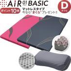 ショッピング西川 西川エアー マットレス AiR 01 ダブルサイズ ベーシックタイプ BASIC ピンク グレー 100N 敷き布団 AI0010BT Air敷きふとん
