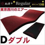 ショッピング西川 西川エアー マットレス AiR SI ダブルサイズ レギュラータイプ REGULAR ブラック 100N 敷き布団 AI1010 Air敷きふとん