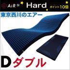ショッピング西川 西川エアー マットレス AiR SI-H ダブルサイズ ハードタイプ HARD ブルー 115N 敷き布団 AI2010 Air敷きふとん