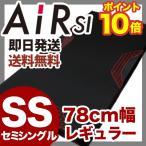 ショッピング西川 西川エアー AiR SI マットレス セミシングルサイズ(78×195×9cm)SSサイズ ブラック レギュラー プレミアム 敷きふとん