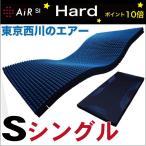 ショッピング西川 西川 AIR エアー Si マットレス シングルサイズ ブルー ハードタイプ プレミアムモデル 東京西川産業 Sサイズ 敷きふとん