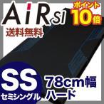 ショッピング西川 西川 AIR エアー SI マットレス セミシングルサイズ(78×195×9cm)SSサイズ ブルー ハード プレミアム 東京西川産業 敷きふとん