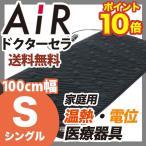 ショッピング西川 東京西川 エアー AiR ドクターセラ スリーエス 敷きふとん 家庭用温熱・電位治療器 シングルサイズ