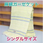 ショッピング西川 西川産業 イトリエ ふんわり 綿麻 ガーゼケット シングルサイズ 送料無料