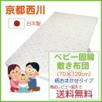 ショッピング西川 京都西川 ベビー布団 敷き布団 単品 ベビーサイズ(70×120cm) 日本製