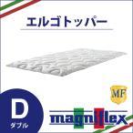 マニフレックス エルゴトッパー ダブルサイズ magniflex 高反発 マットレス