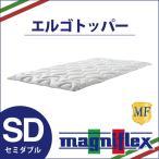 マニフレックス エルゴトッパー セミダブルサイズ magniflex 高反発 マットレス