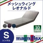 マニフレックス メッシュウィング レオナルド シングルサイズ magniflex 高反発 マットレス