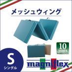マニフレックス メッシュウィング 三つ折り シングルサイズ magniflex 高反発 マットレス