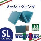 マニフレックス メッシュウィング 三つ折り シングルロングサイズ magniflex 高反発 マットレス