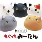 MOGU モグ もぐっち みーたん ネコ 猫 ヌイグルミ クッション 抱き枕