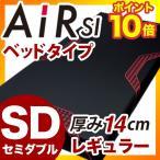 ショッピング西川 西川 エアー AiR 「Si プレミアムモデル」  ベッド専用マットレス レギュラータイプ セミダブルサイズ 支払方法・クレジットのみ