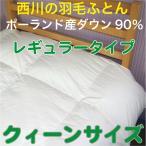 ショッピング西川 西川の無地羽毛布団 羽毛ふとん  ポーランド産ホワイトダウン90%  クィーンサイズ 210X210cm 送料無料日本製