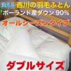 ショッピング西川 西川の無地羽毛布団二枚合わせタイプ 羽毛ふとん  ポーランド産ホワイトダウン90%  ダブルサイズ 190X210cm 送料無料日本製