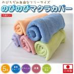 日本製 国産 のびるタオル枕カバー あらゆるサイズや形にあう筒型まくらカバー 京都西川
