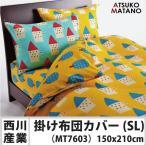 東京西川 マタノアツコ ATSUKO MATANO 掛け布団カバー シングルサイズ 150×210cm MT7603