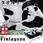 ショッピング西川 東京西川 Finlayson フィンレイソン タオルケット パンダ柄 アヤトス シングルサイズ ブラック ベージュ