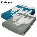 Finlayson フィンレイソン タオルケット クマ柄 くま 熊 シングルサイズ 140×190cm ブルー グレー 西川 北欧 FI9605