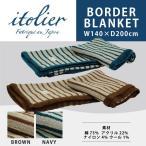ショッピング西川 東京西川 itolier イトリエ  ボーダーブランケット 毛布 シングルサイズ 140×200cm 日本製