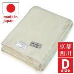 京都西川 シルク毛布 ダブルサイズ(180×210cm) 絹毛布 四方ベロアヘム 日本製