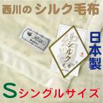 ショッピング西川 高級 シルク 毛布 絹毛布 シングルサイズ 140x200cm シール織り 京都西川