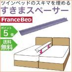 【ポイント5倍】 【送料無料】 フランスベッド すきまスペーサー サイズ:20×165cm ツインベッドのスキマを埋める 隙間用パット すきま用パッド