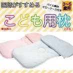 西川産業 医師がすすめるジュニア枕 ドーナツ枕(3〜5歳用)専用ピローケース付き