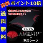ショッピング西川 西川エアーコンデイショニングマットレス AIR-SI BASIC100N 専用シーツ付セット