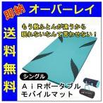 ショッピング西川 西川エアーコンデイショニングマットレス AIRポータブル モバイルマット