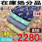 ショッピング長方形 こたつ 敷布団 日本製 長方形 敷き布団 在庫限り 処分特価 190×260cm 柄いろいろ