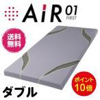 ショッピングAIR 西川エアー ダブル air 01 ベーシック  グレー