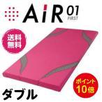 ショッピングAIR 西川エアー ダブル air 01 ベーシック  ピンク