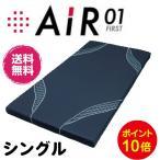 ショッピングAIR 西川エアー シングル air 01 ハード  ネイビー