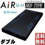 ショッピング西川 西川 エアーSI-H/ダブル/コンディショニング ベッドマット