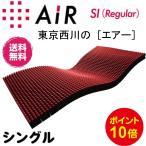 ショッピング西川 西川エアー si(air si) シングル レギュラー