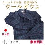ショッピング西川 東京西川 メンズ ガウン LLサイズ ダークブルー/タータンチェック  ウール70 日本製