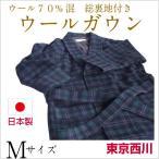 ショッピング西川 東京西川 メンズ ガウン Mサイズ ダークブルー/タータンチェック  ウール70 日本製